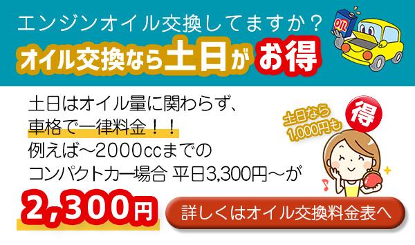 オイル交換バナーPC_kaku2_20210618